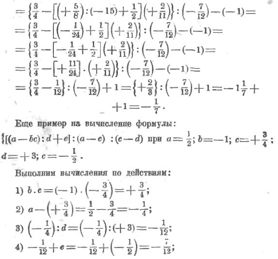 примеры на сложение со знаком